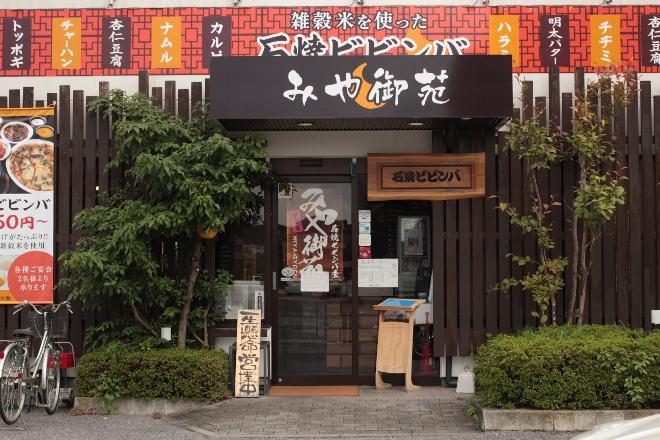 石焼ビビンバ・みや御苑 済生会前店でパスポートランチ_e0227942_20231608.jpg