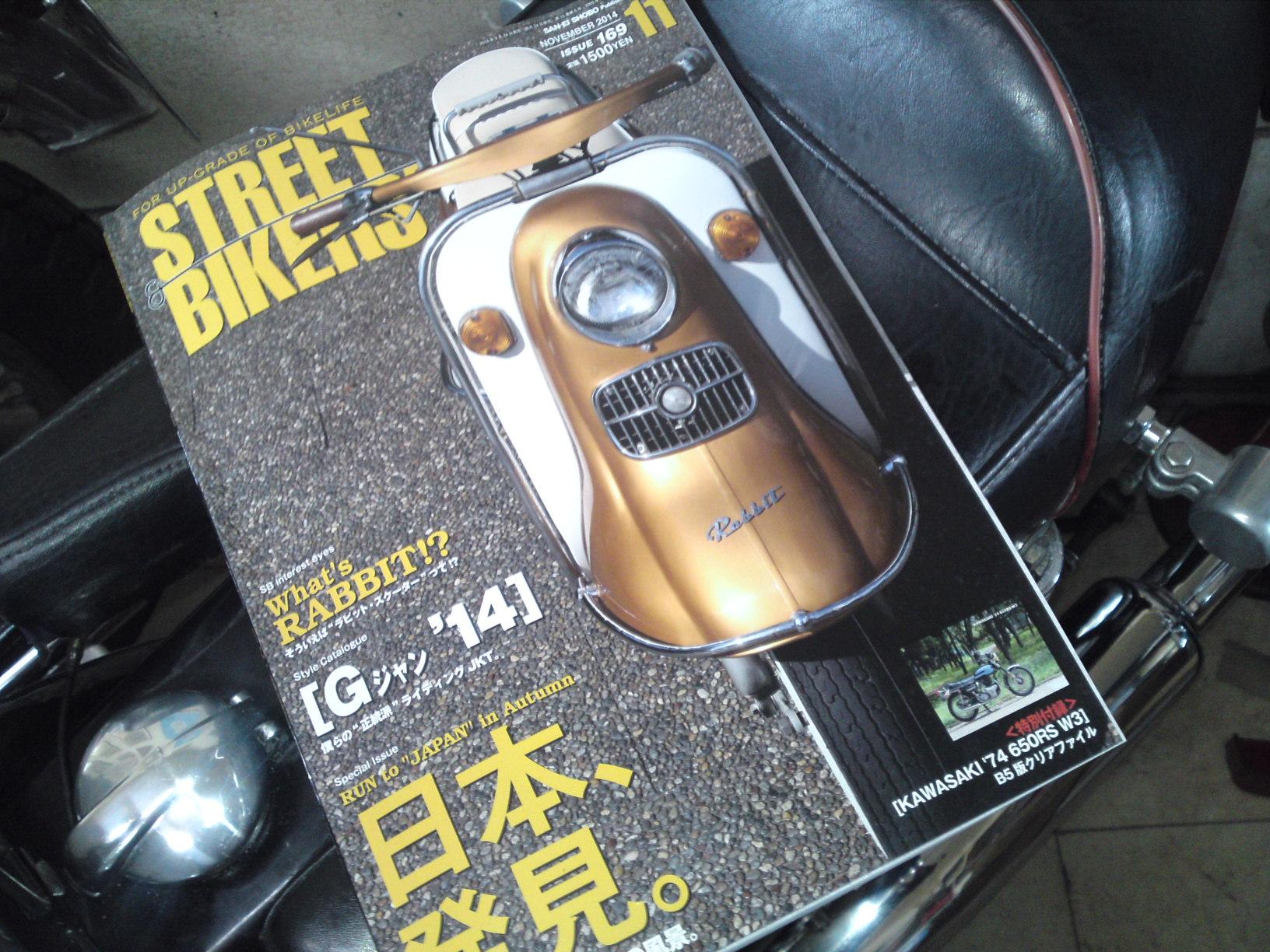 ストリートバイカーズ 11月号_b0153544_11155932.jpg