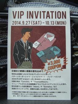~ご愛顧フェア~ V.I.P. INVITATION スタートです!その壱 編 _c0177259_16221150.jpg
