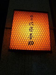 GINZAその2 〆は稲庭うどん♪_a0165160_15383930.jpg