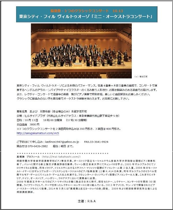 東京シティ・フィル「ミニ・オーケストラ・コンサート」etc._f0178060_1431383.jpg