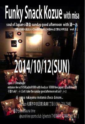 Funky Snack Kozue_a0064366_14513836.jpg