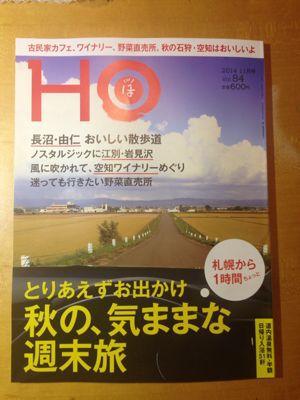'HO'「ほ」長沼・由仁おいしい散歩道_d0214172_21381796.jpg