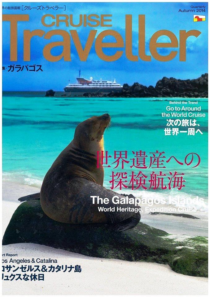 Cruise Traveller シルバー ガラパゴスで往く「ガラパゴス世界遺産への探検航海」_b0053082_0363963.jpg