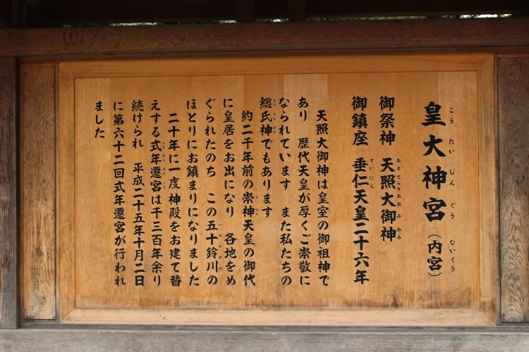 伊勢志摩への旅 *伊勢神宮_b0324291_02225327.jpg