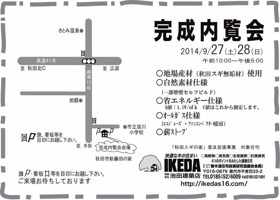 S様邸「新藤田の家」_f0150893_19362726.jpg
