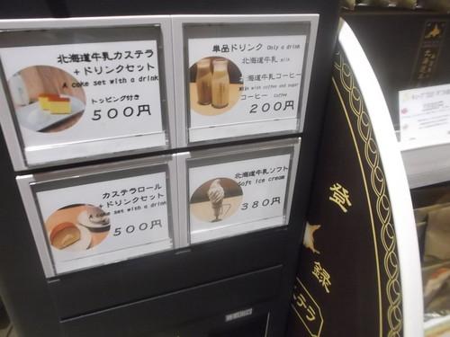 北海道牛乳カステラ ソフトクリーム_f0076001_23432525.jpg