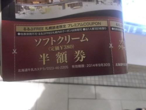 北海道牛乳カステラ ソフトクリーム_f0076001_2343384.jpg