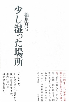 稲葉真弓さん最後の本「少し湿った場所」装幀_d0045404_17194563.jpg