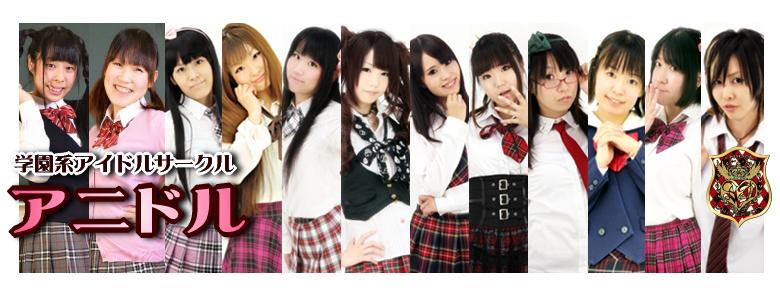 ■ 「アニドルTV」 記念ライブ at 六本木BeeHiveレポ_b0183113_843988.png