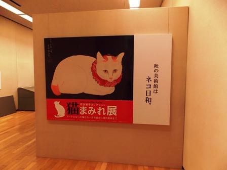 作業日誌(猫まみれ展秋田展陳列作業)_c0251346_14255587.jpg