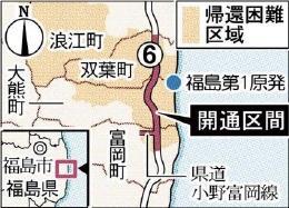 国道6号線 14km区間開通 _c0261447_2133881.jpg