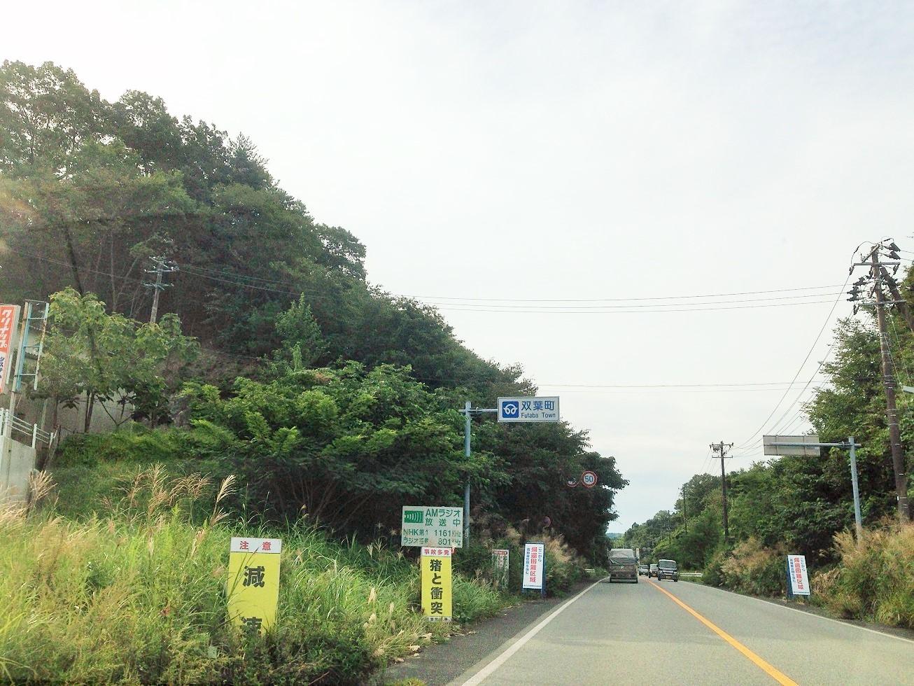 国道6号線 14km区間開通 _c0261447_22391868.jpg