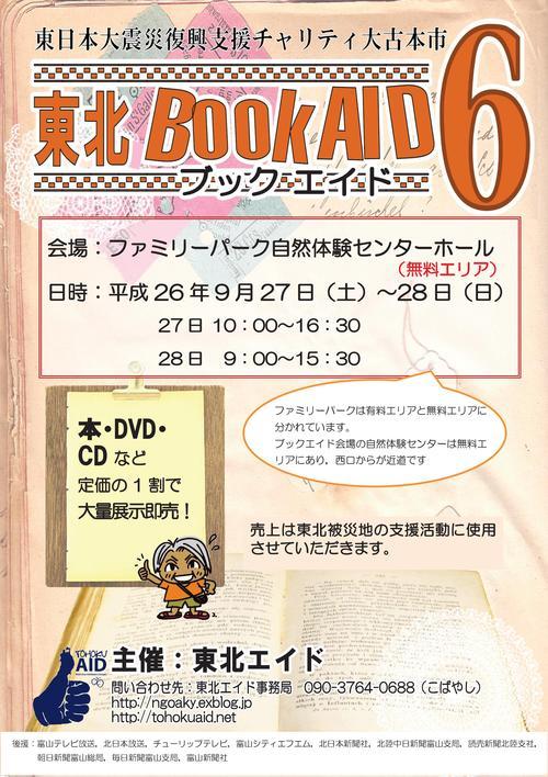 BOOK AID6 ファミパに集合!_d0232855_1905991.jpg