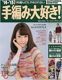 手編み大好き!14-15絶賛発売中です_e0219061_115038.jpg