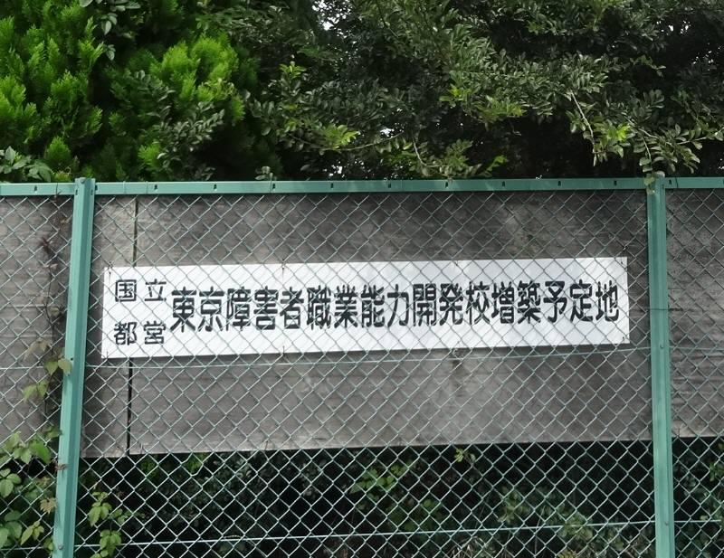 東京障害者職業能力開発校_f0059673_5304717.jpg