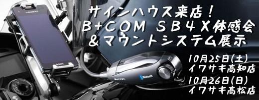 B+COM&マウントシステム体感・説明会_b0163075_1810473.jpg