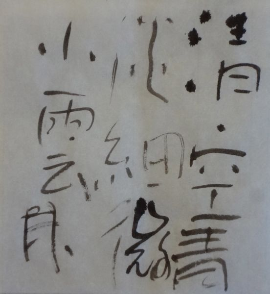 朝歌9月26日_c0169176_08374021.jpg