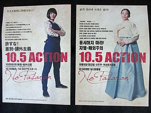 差別・排外主義にNO!討論集会 宇野亜喜良60年代ポスター展_a0188487_22514435.jpg