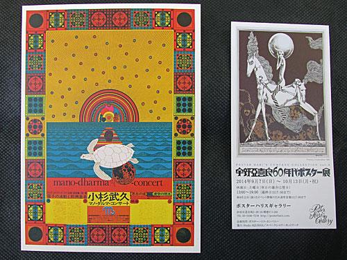 差別・排外主義にNO!討論集会 宇野亜喜良60年代ポスター展_a0188487_2252198.jpg