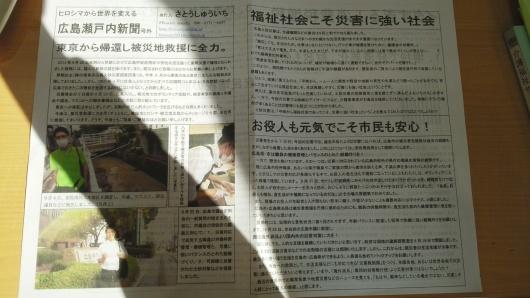 広島瀬戸内新聞号外を発行!_e0094315_15001227.jpg