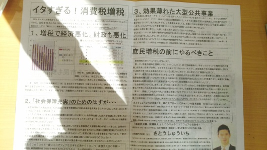 広島瀬戸内新聞号外を発行!_e0094315_15004641.jpg