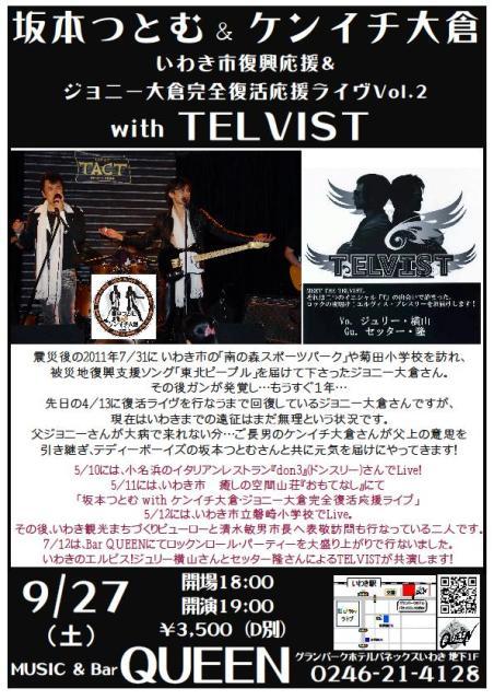 今夜(9/27・土)は、一夜限りのロックンロールパーティーです!!_d0115919_4325171.jpg