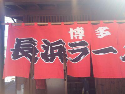 長浜ラーメン。_b0135325_1637222.jpg