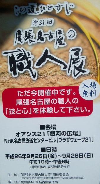 名古屋の職人展に行って来ました♪_c0316026_19010857.jpg