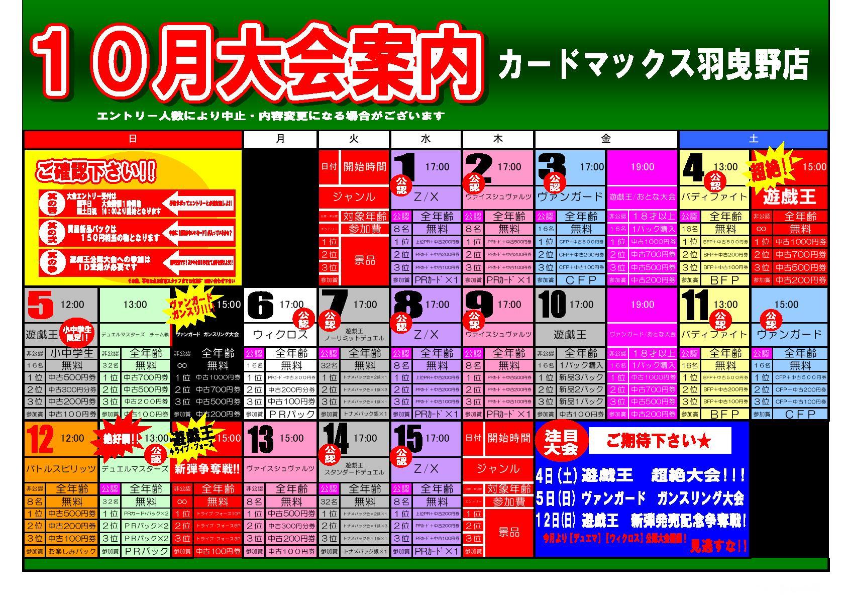 【羽曳野店】10月前半大会情報_d0259027_14241021.jpg