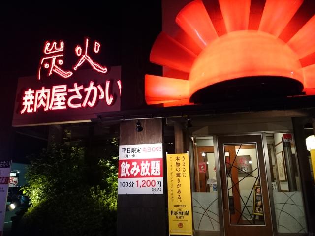 焼肉屋さかい(野々市市御経塚)_b0322744_18431372.jpg