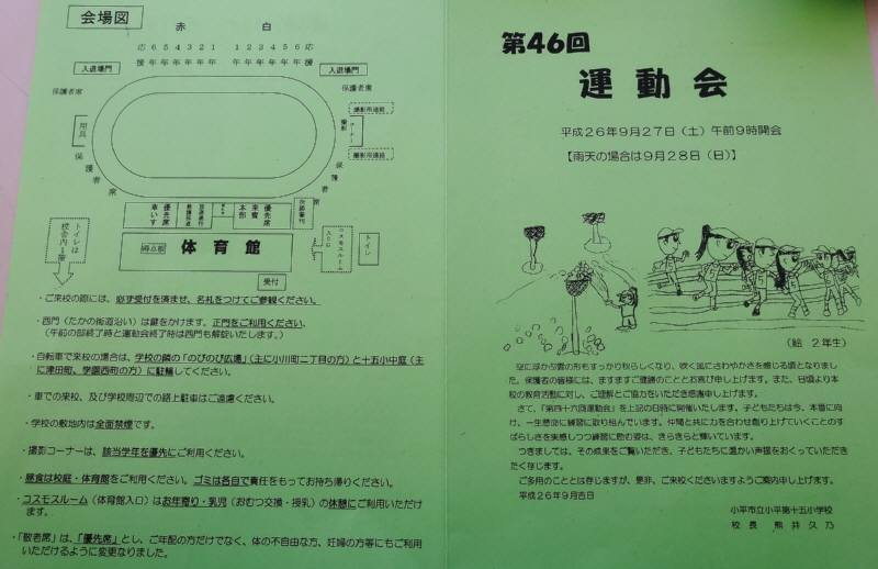 第46回小平第十五小運動会_f0059673_19142284.jpg