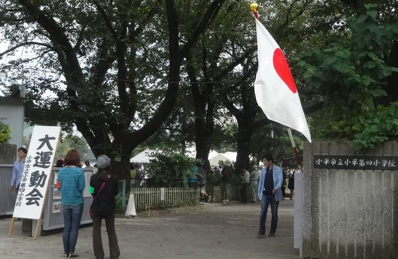第59回小平第四小学校運動会_f0059673_19152941.jpg
