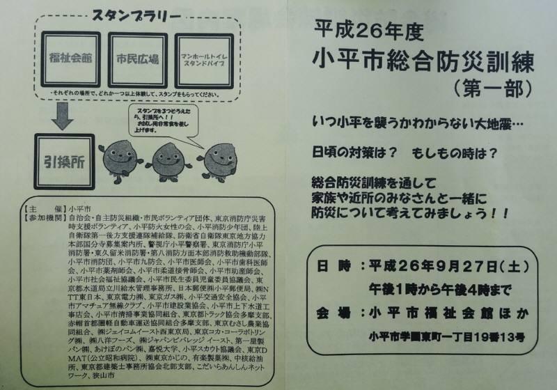 小平市総合防災訓練_f0059673_19375566.jpg