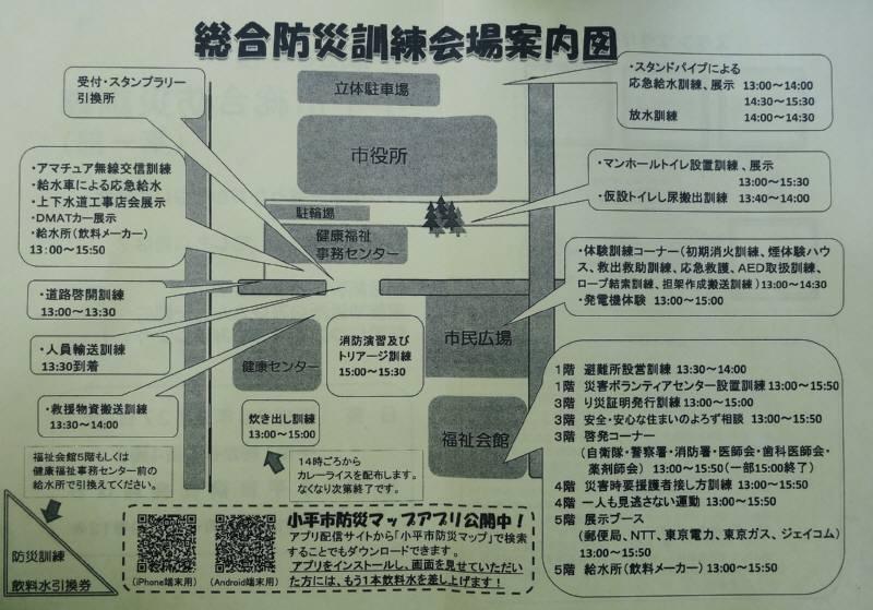 小平市総合防災訓練_f0059673_1938620.jpg