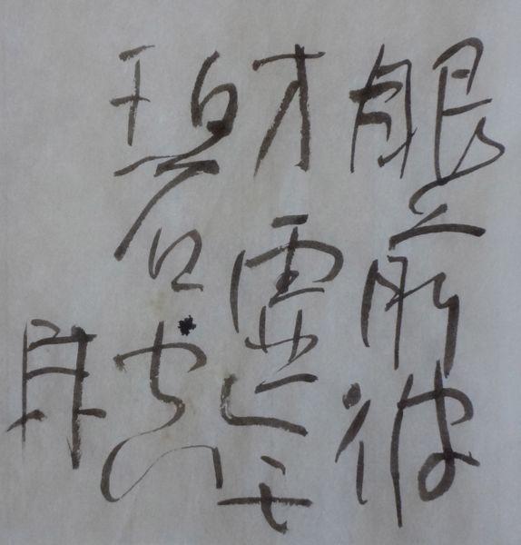 朝歌9月27日_c0169176_07455810.jpg