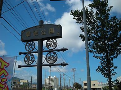 鉄工団地通に沿って(2)-琴似-_f0078286_9231049.jpg