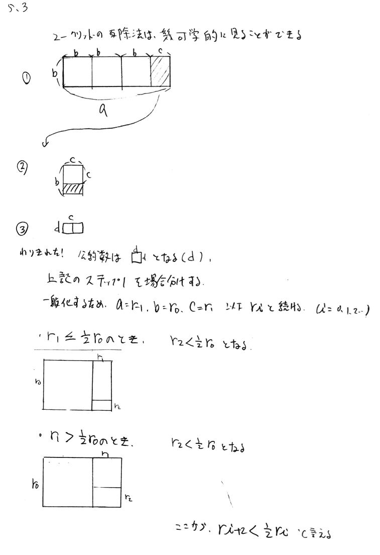 5.3 「はじめての数論」問題解答_d0164691_2026810.png