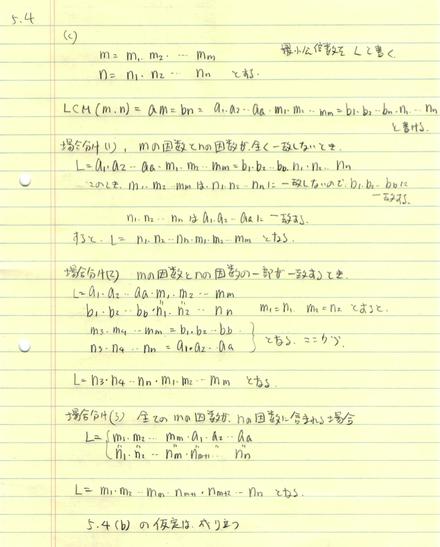 5.4-1 「はじめての数論」問題解答_d0164691_20282759.png