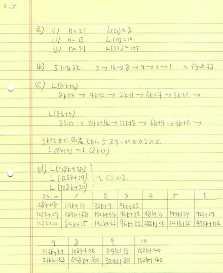 5.5-1 「はじめての数論」問題解答_d0164691_20351334.png