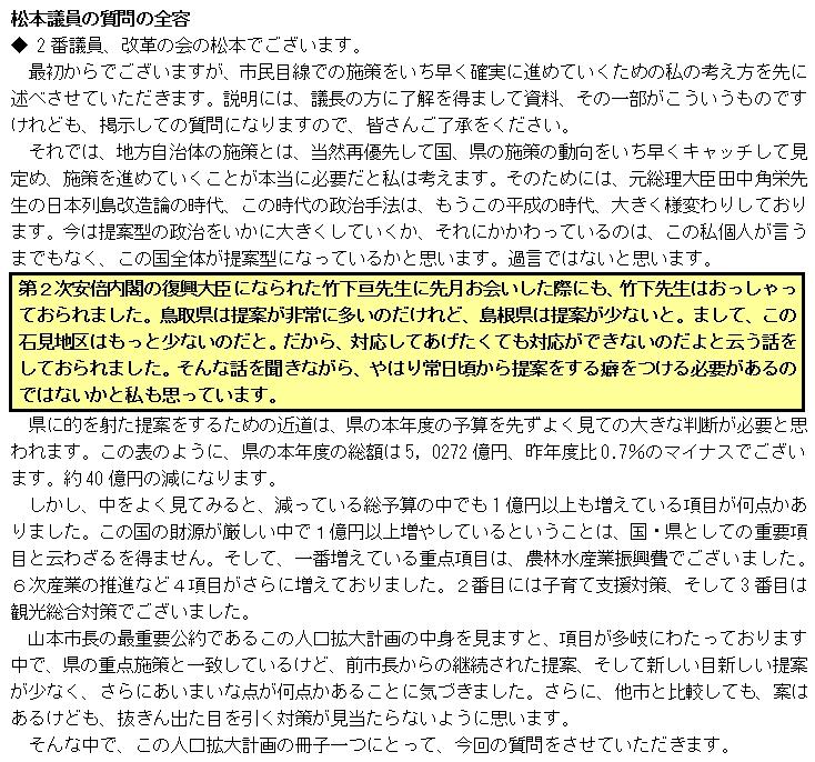益田市議会_e0128391_10405545.jpg