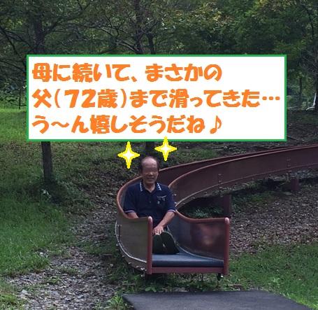 おくにゃん一家の夏休み~第一弾~_a0113003_1351519.jpg