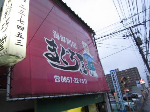 海鮮問屋 まぐろ屋さん (魚屋 すし銀)今町店_e0115904_23412767.jpg