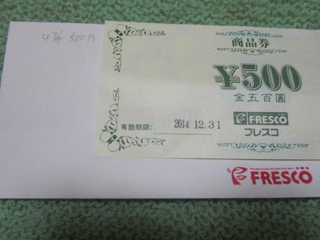 フレスコ商品券500円分当選!_a0100706_17242129.jpg