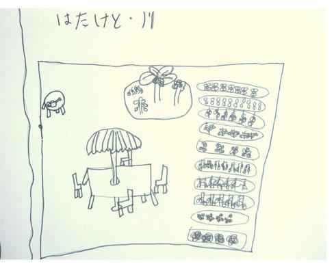 空想の建築・小学生クラス_f0211514_219716.jpg