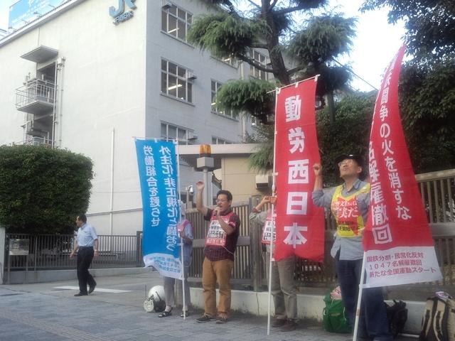 9月25日、JR西日本岡山支社前で、解雇撤回・JR復帰を求める最高裁署名を集めた_d0155415_175897.jpg