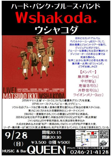 今夜(9/28・日)は伝説のハード・パンク・ブルース・バンド「ウシャコダ」Liveです!_d0115919_4505869.jpg