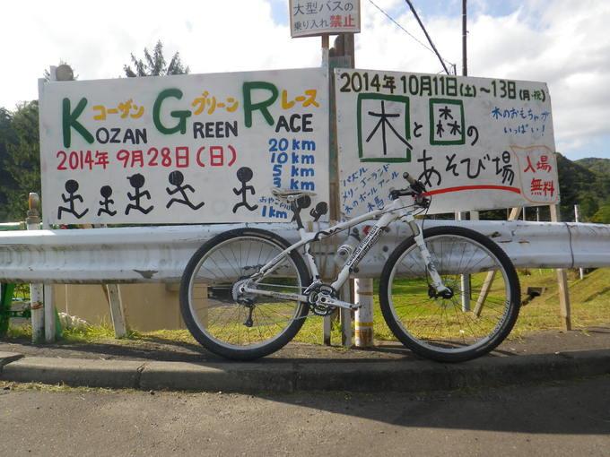 KOZAN GREEN RACE 2014_e0026331_20292921.jpg