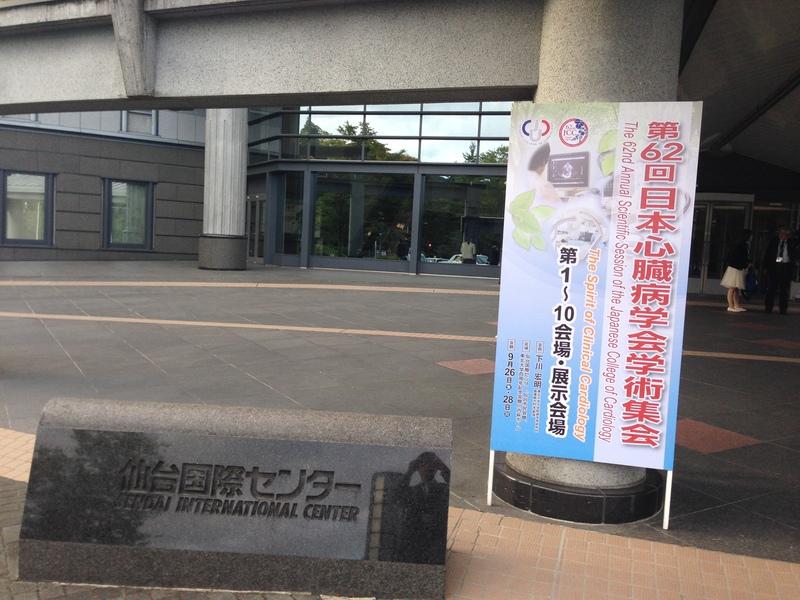 日本心臓病学会で考えたこと:薬のアドヒアランス、薬選択の意思決定の徒然_a0119856_22221577.jpg