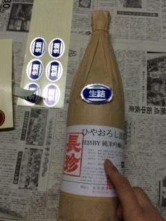 「25BY ひやおろし原酒 純米吟醸 」包装・・・_d0007957_00544442.jpg